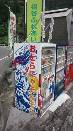 阿波踊り自動販売機