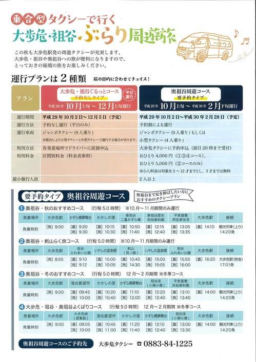 MX-3150FN_20171007_105739_0001.jpg
