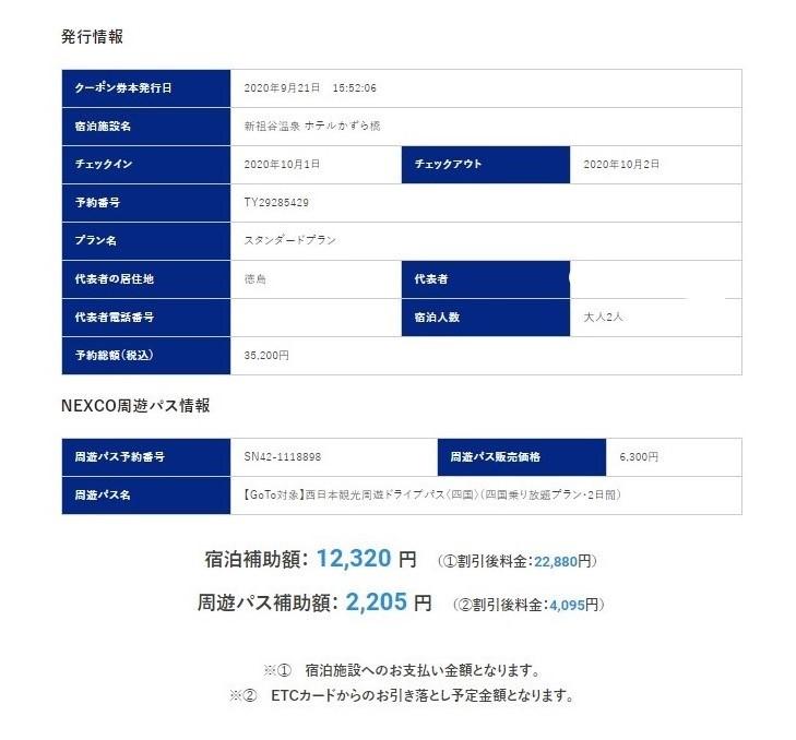 https://www.kazurabashi.co.jp/news/InkedSnapCrab_NoName_2020-9-21_20-20-37_No-00_LI.jpg