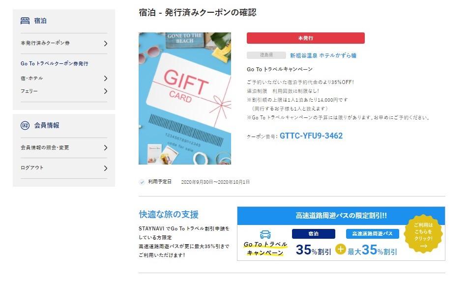 https://www.kazurabashi.co.jp/news/SnapCrab_NoName_2020-9-21_12-11-16_No-00.jpg