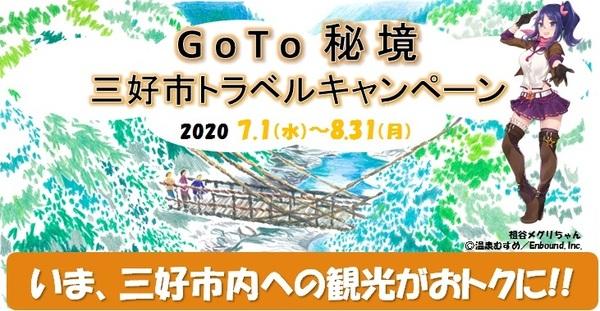 ロゴGoTo秘境三好市トラベルキャンペーン.jpg